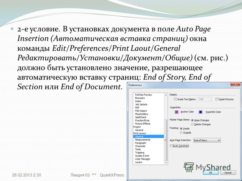 2-е условие. В установках документа в поле Auto Page Insertion (Автоматическая вставка страниц) окна команды Edit/Preferences/Print Laout/General Редактировать/Установки/Документ/Общие) (см. рис.) должно быть установлено значение, разрешающее автомат