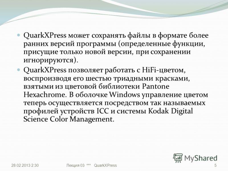 28.02.2013 2:32Лекция 03 *** QuarkXPress5 QuarkXPress может сохранять файлы в формате более ранних версий программы (определенные функции, присущие только новой версии, при сохранении игнорируются). QuarkXPress позволяет работать с HiFi-цветом, воспр