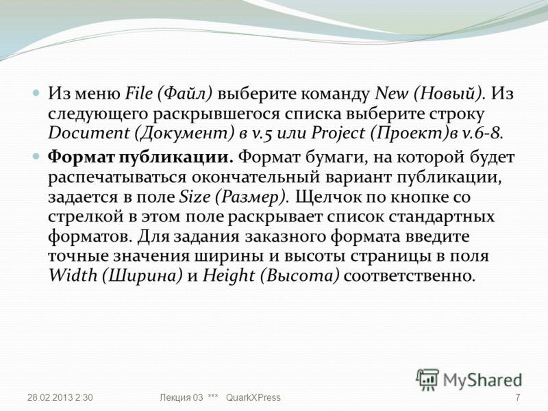 Из меню File (Файл) выберите команду New (Новый). Из следующего раскрывшегося списка выберите строку Document (Документ) в v.5 или Project (Проект)в v.6-8. Формат публикации. Формат бумаги, на которой будет распечатываться окончательный вариант публи