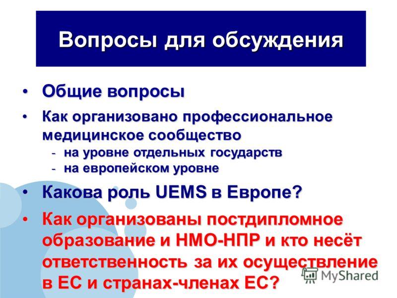 Общие вопросы Общие вопросы Как организовано профессиональное медицинское сообщество Как организовано профессиональное медицинское сообщество - на уровне отдельных государств - на европейском уровне Какова роль UEMS в Европе?Какова роль UEMS в Европе