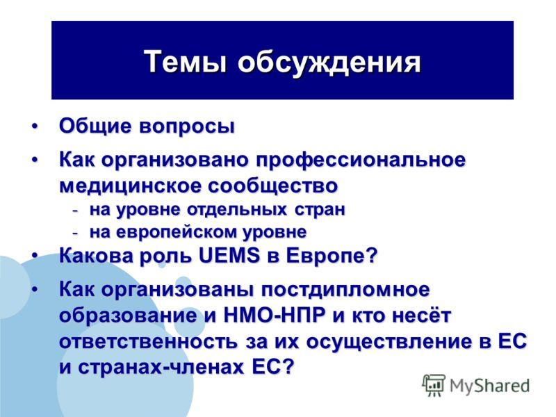Общие вопросы Общие вопросы Как организовано профессиональное медицинское сообщество Как организовано профессиональное медицинское сообщество - на уровне отдельных стран - на европейском уровне Какова роль UEMS в Европе?Какова роль UEMS в Европе? Как