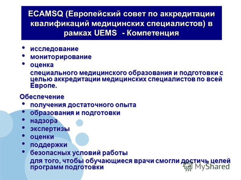 ECAMSQ (Европейский совет по аккредитации квалификаций медицинских специалистов) в рамках UEMS - Компетенция исследование исследование мониторирование мониторирование оценка оценка специального медицинского образования и подготовки с целью аккредитац