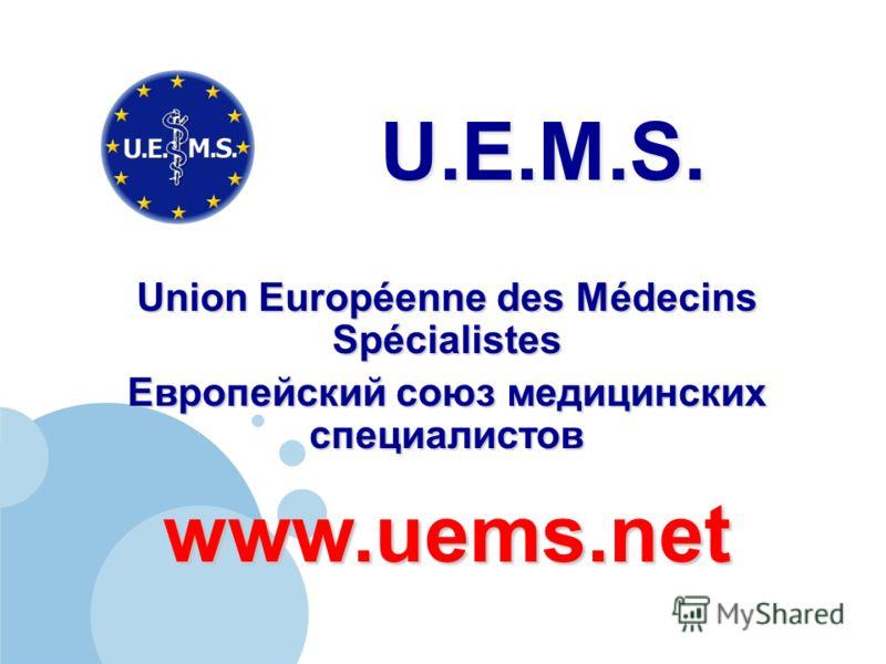 U.E.M.S. Union Européenne des Médecins Spécialistes Европейский союз медицинских специалистов www.uems.net
