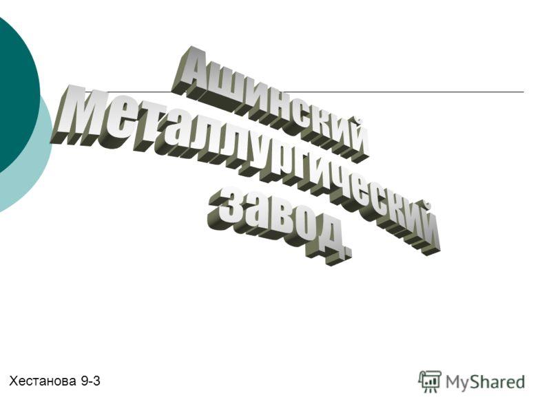Хестанова 9-3