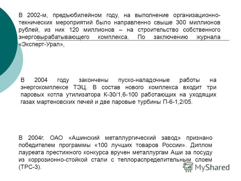 В 2002-м, предъюбилейном году, на выполнение организационно- технических мероприятий было направленно свыше 300 миллионов рублей, из них 120 миллионов – на строительство собственного энерговырабатывающего комплекса. По заключению журнала «Эксперт-Ура