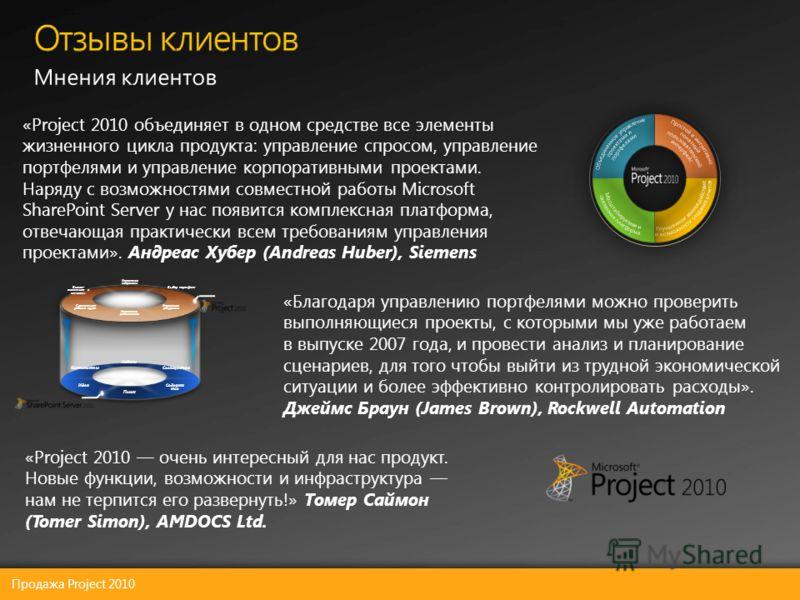 «Благодаря управлению портфелями можно проверить выполняющиеся проекты, с которыми мы уже работаем в выпуске 2007 года, и провести анализ и планирование сценариев, для того чтобы выйти из трудной экономической ситуации и более эффективно контролирова