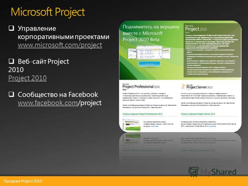 Продажа Project 2010 Управление корпоративными проектами www.microsoft.com/project www.microsoft.com/project Веб-сайт Project 2010 Project 2010 Project 2010 Сообщество на Facebook www.facebook.com/project www.facebook.com
