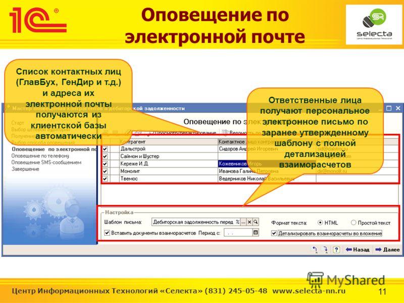 11 Центр Информационных Технологий «Селекта» (831) 245-05-48 www.selecta-nn.ru Список контактных лиц (ГлавБух, ГенДир и т.д.) и адреса их электронной почты получаются из клиентской базы автоматически Ответственные лица получают персональное электронн