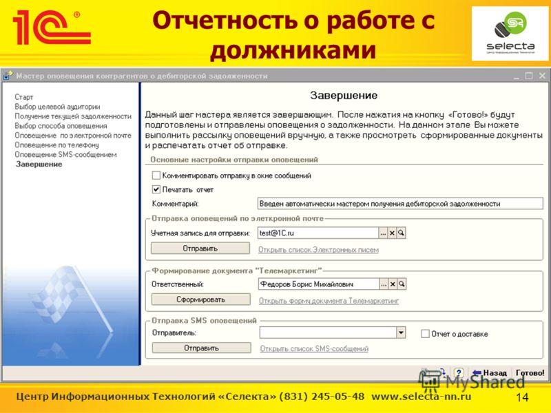 14 Центр Информационных Технологий «Селекта» (831) 245-05-48 www.selecta-nn.ru Отчетность о работе с должниками