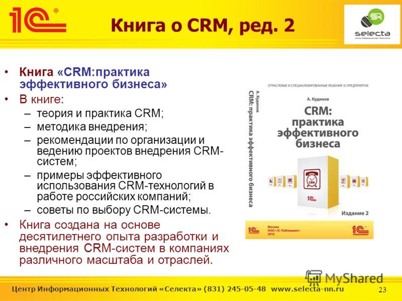 23 Книга о CRM, ред. 2 Книга «CRM:практика эффективного бизнеса» В книге: –теория и практика CRM; –методика внедрения; –рекомендации по организации и ведению проектов внедрения CRM- систем; –примеры эффективного использования CRM-технологий в работе