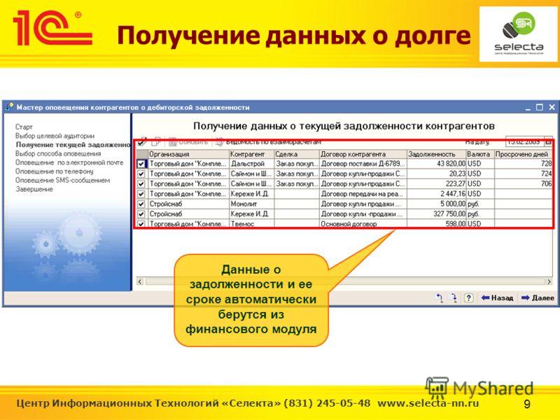 9 Центр Информационных Технологий «Селекта» (831) 245-05-48 www.selecta-nn.ru Данные о задолженности и ее сроке автоматически берутся из финансового модуля Получение данных о долге