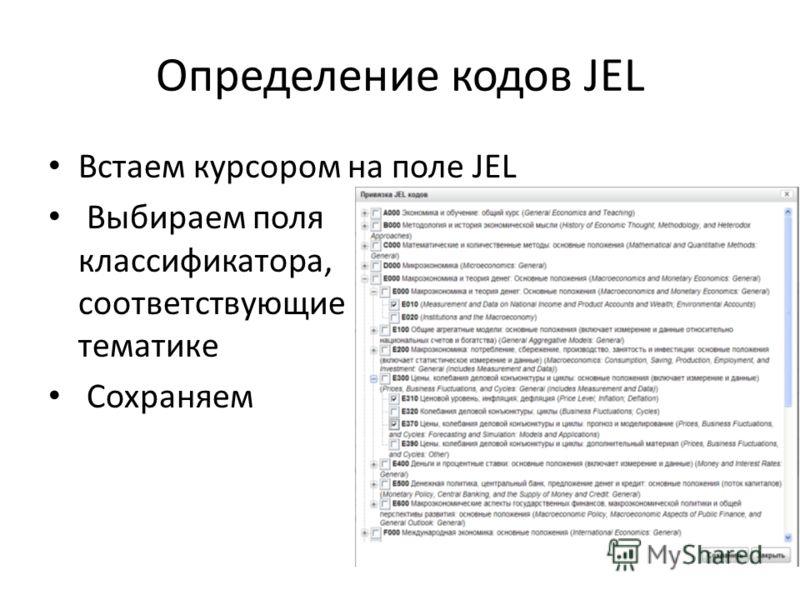 Определение кодов JEL Встаем курсором на поле JEL Выбираем поля классификатора, соответствующие тематике Сохраняем