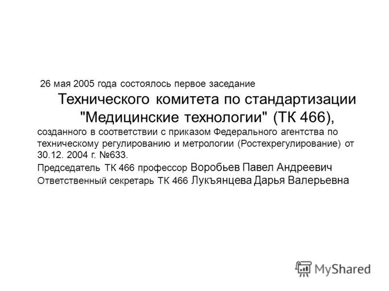 26 мая 2005 года состоялось первое заседание Технического комитета по стандартизации