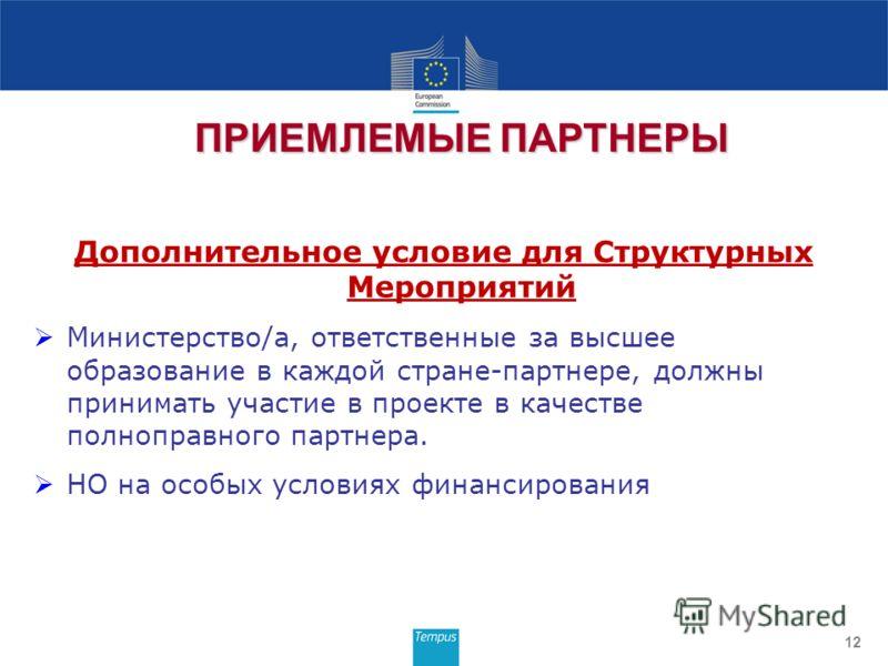 Дополнительное условие для Структурных Мероприятий Министерство/а, ответственные за высшее образование в каждой стране-партнере, должны принимать участие в проекте в качестве полноправного партнера. НО на особых условиях финансирования 12 ПРИЕМЛЕМЫЕ