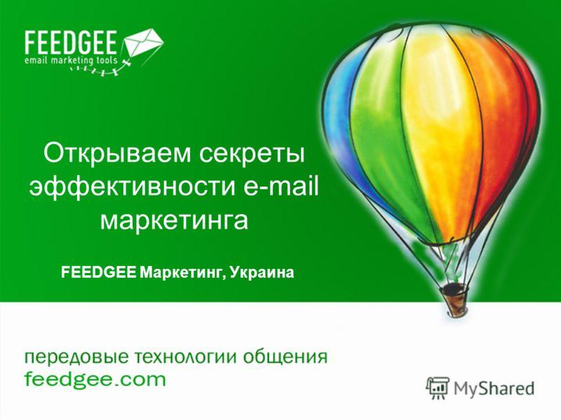 Открываем секреты эффективности e-mail маркетинга FEEDGEE Маркетинг, Украина