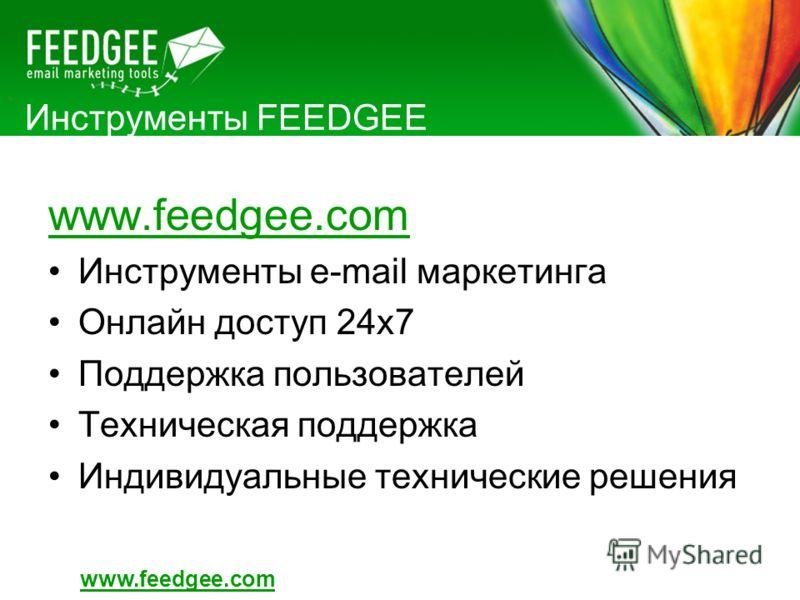 Инструменты FEEDGEE www.feedgee.com Инструменты e-mail маркетинга Онлайн доступ 24х7 Поддержка пользователей Техническая поддержка Индивидуальные технические решения www.feedgee.com