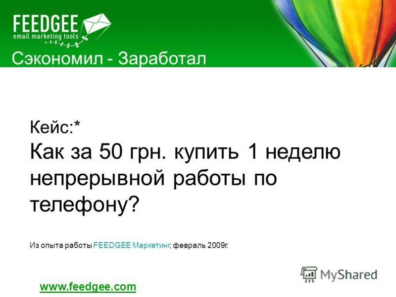 Кейс:* Как за 50 грн. купить 1 неделю непрерывной работы по телефону? Из опыта работы FEEDGEE Маркетинг, февраль 2009г. Сэкономил - Заработал