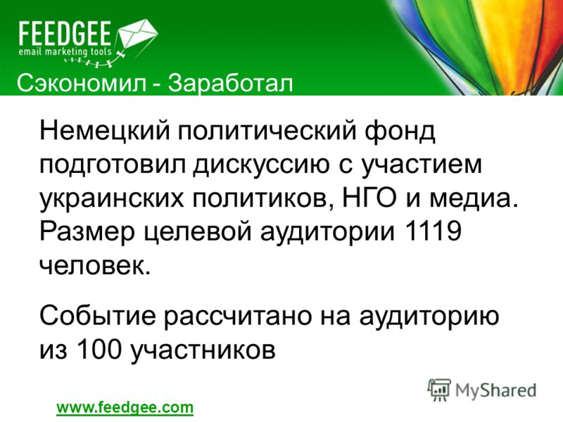 www.feedgee.com Немецкий политический фонд подготовил дискуссию с участием украинских политиков, НГО и медиа. Размер целевой аудитории 1119 человек. Событие рассчитано на аудиторию из 100 участников Сэкономил - Заработал
