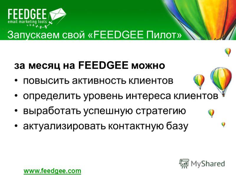 Запускаем свой «FEEDGEE Пилот» за месяц на FEEDGEE можно повысить активность клиентов определить уровень интереса клиентов выработать успешную стратегию актуализировать контактную базу www.feedgee.com