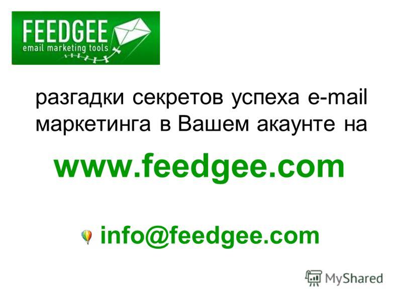 разгадки секретов успеха e-mail маркетинга в Вашем акаунте на www.feedgee.com info@feedgee.com
