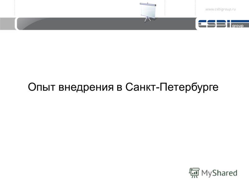 Опыт внедрения в Санкт-Петербурге www.csbigroup.ru