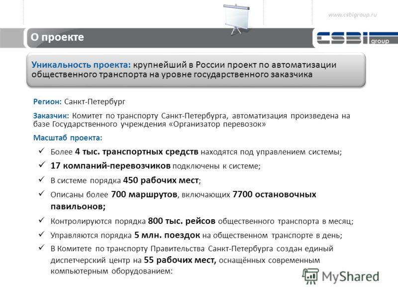 О проекте Регион: Санкт-Петербург Заказчик: Комитет по транспорту Санкт-Петербурга, автоматизация произведена на базе Государственного учреждения «Организатор перевозок» Масштаб проекта: Более 4 тыс. транспортных средств находятся под управлением сис