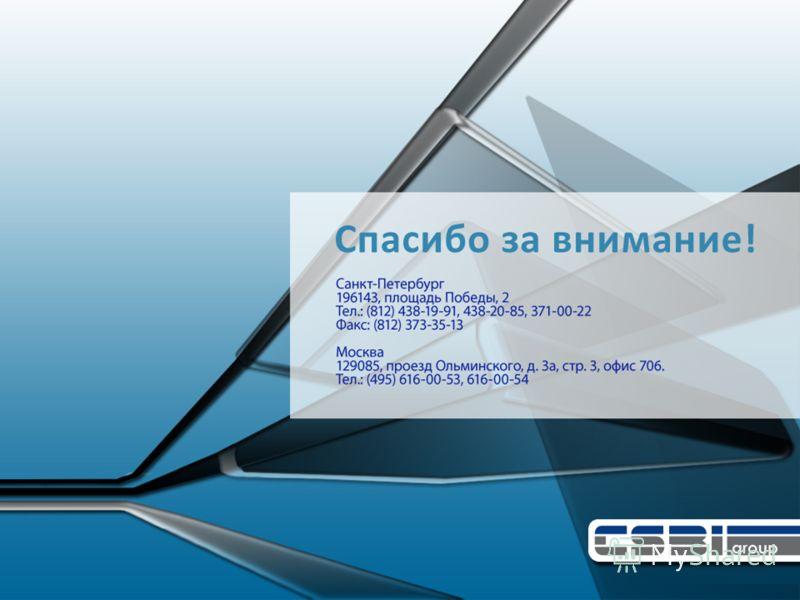 Спасибо за внимание ИС СКАТ как элемент интеллектуальной транспортной системы Санкт-Петербурга