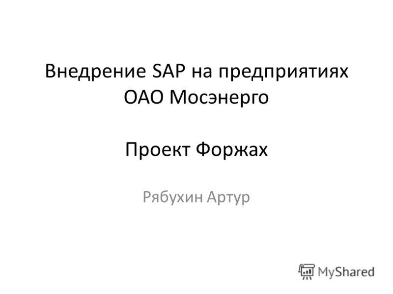 Внедрение SAP на предприятиях ОАО Мосэнерго Проект Форжах Рябухин Артур