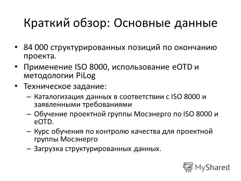 Краткий обзор: Основные данные 84 000 структурированных позиций по окончанию проекта. Применение ISO 8000, использование eOTD и методологии PiLog Техническое задание: – Каталогизация данных в соответствии с ISO 8000 и заявленными требованиями – Обуче