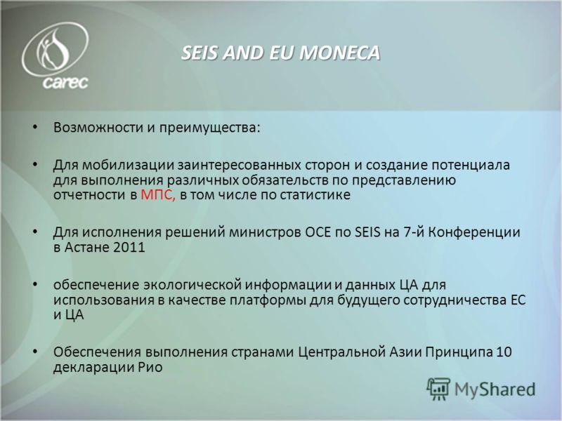 SEIS AND EU MONECA Возможности и преимущества: Для мобилизации заинтересованных сторон и создание потенциала для выполнения различных обязательств по представлению отчетности в МПС, в том числе по статистике Для исполнения решений министров OCE по SE