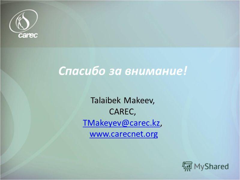 Спасибо за внимание! Talaibek Makeev, CAREC, TMakeyev@carec.kz, www.carecnet.org TMakeyev@carec.kzwww.carecnet.org