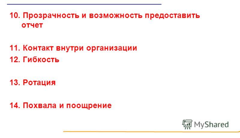 10. Прозрачность и возможность предоставить отчет 11. Контакт внутри организации 12. Гибкость 13. Ротация 14. Похвала и поощрение