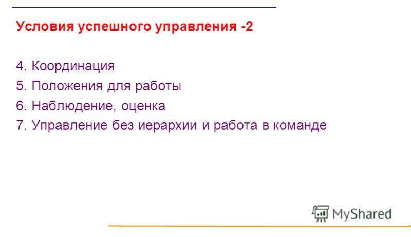 Условия успешного управления -2 4. Координация 5. Положения для работы 6. Наблюдение, оценка 7. Управление без иерархии и работа в команде