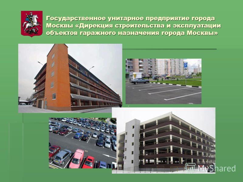 Государственное унитарное предприятие города Москвы «Дирекция строительства и эксплуатации объектов гаражного назначения города Москвы»