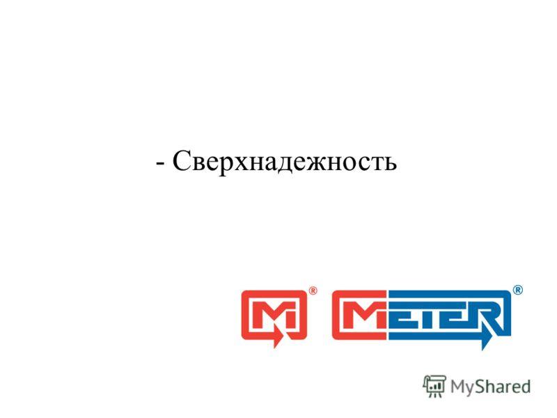 - Сверхнадежность