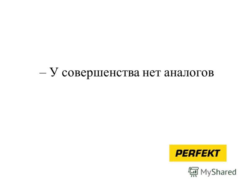 – У совершенства нет аналогов