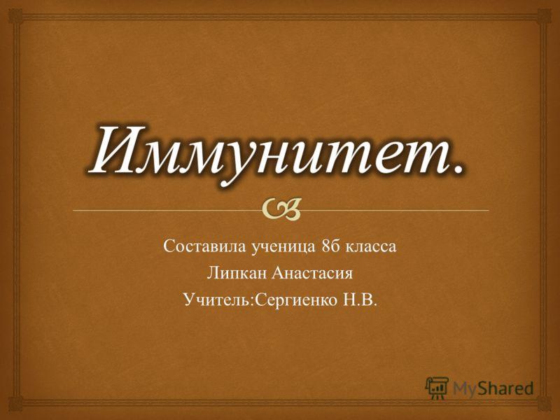 Составила ученица 8 б класса Липкан Анастасия Учитель : Сергиенко Н. В.