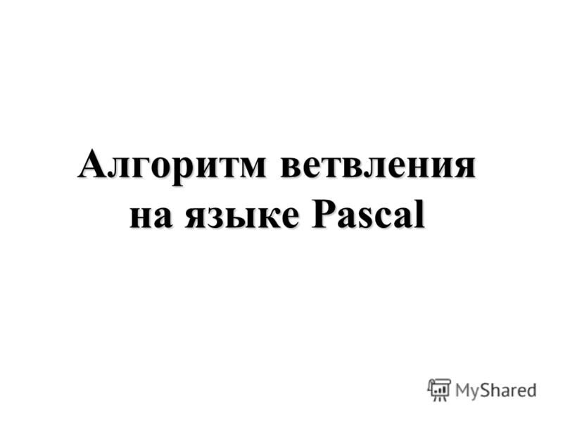 Алгоритм ветвления на языке Pascal