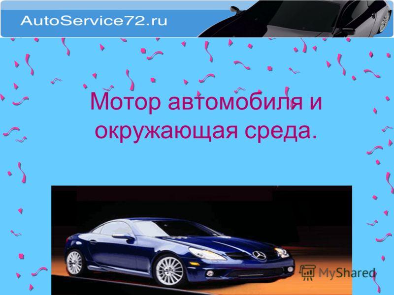 Мотор автомобиля и окружающая среда.