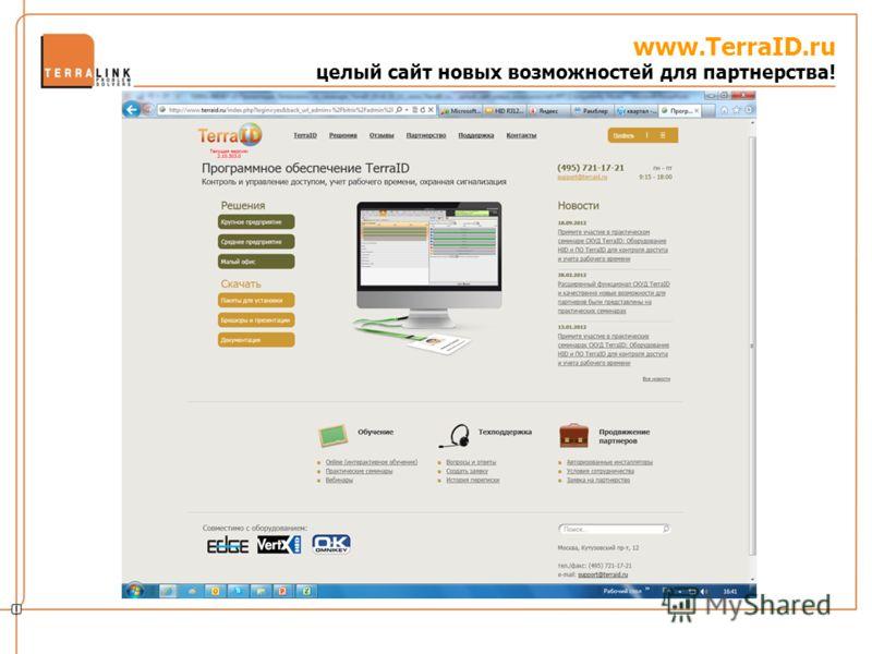 www.TerraID.ru целый сайт новых возможностей для партнерства!