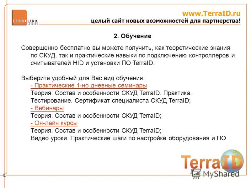 www.TerraID.ru целый сайт новых возможностей для партнерства! Совершенно бесплатно вы можете получить, как теоретические знания по СКУД, так и практические навыки по подключению контроллеров и считывателей HID и установки ПО TerraID. Выберите удобный