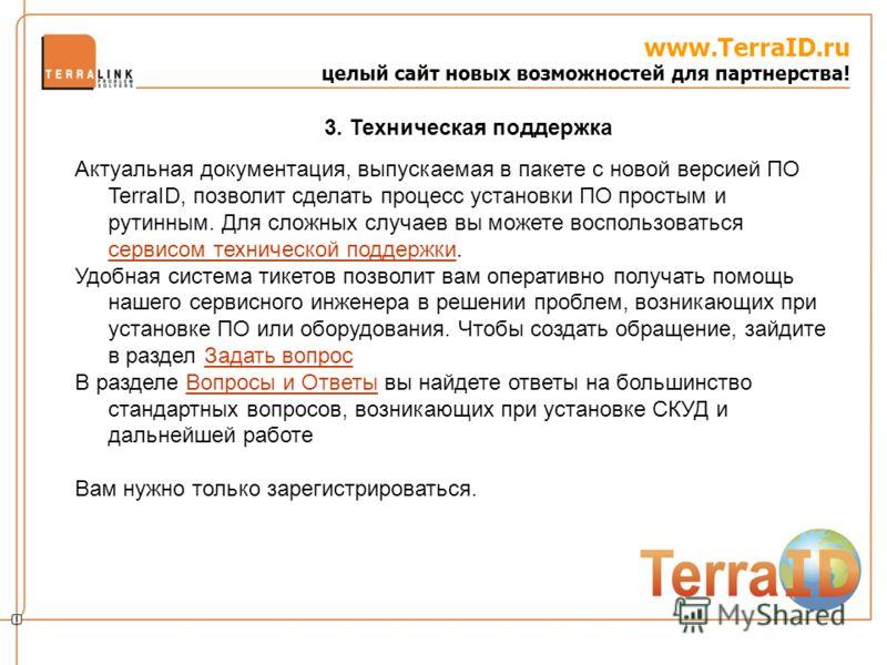 www.TerraID.ru целый сайт новых возможностей для партнерства! Актуальная документация, выпускаемая в пакете с новой версией ПО TerraID, позволит сделать процесс установки ПО простым и рутинным. Для сложных случаев вы можете воспользоваться сервисом т