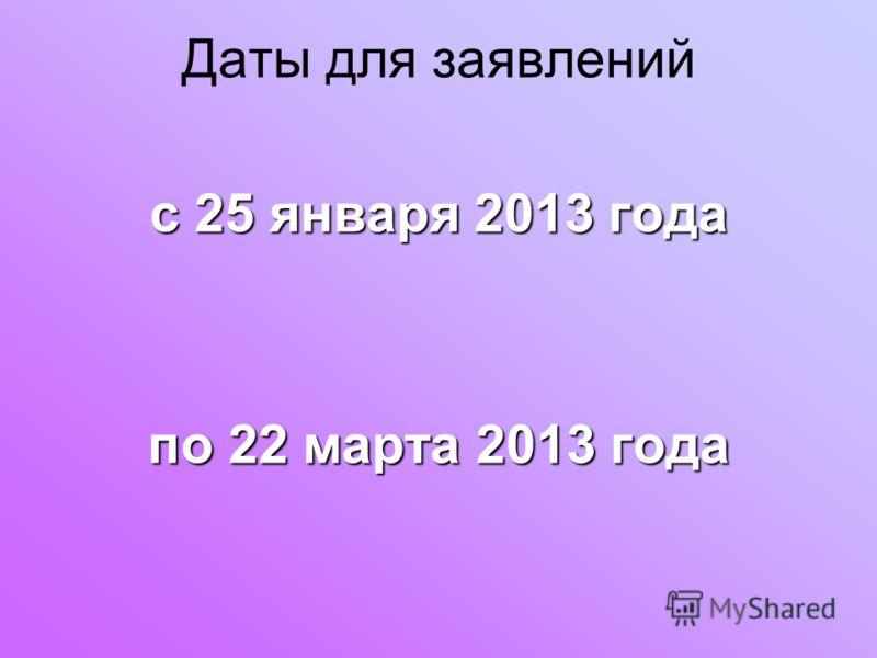 Даты для заявлений с 25 января 2013 года по 22 марта 2013 года