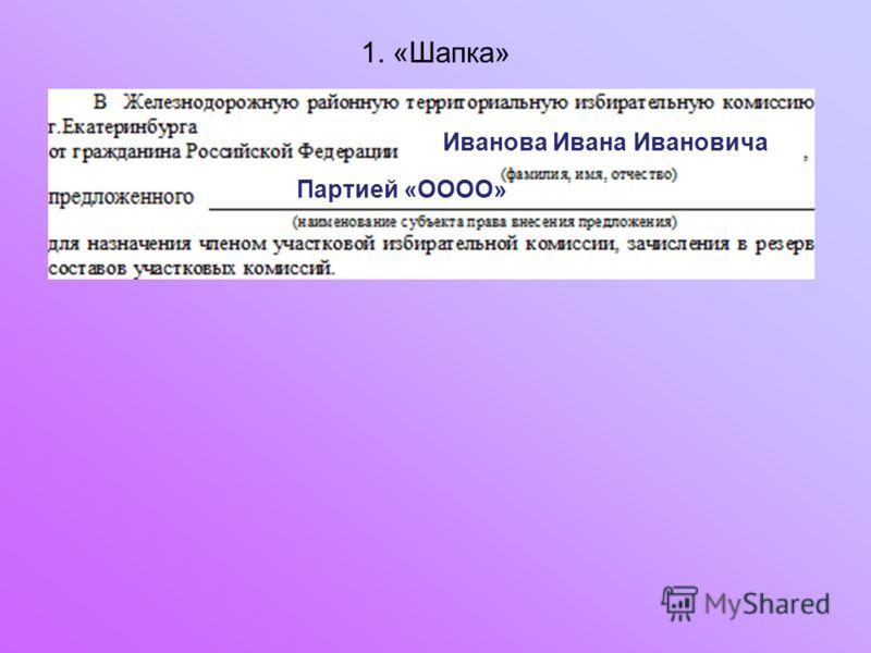 1. «Шапка» Иванова Ивана Ивановича Партией «ОООО»
