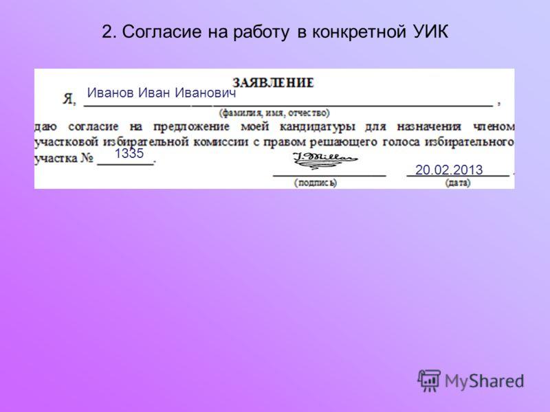 2. Согласие на работу в конкретной УИК Иванов Иван Иванович 1335 20.02.2013