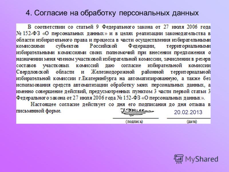 4. Согласие на обработку персональных данных 20.02.2013