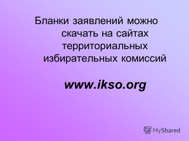 Бланки заявлений можно скачать на сайтах территориальных избирательных комиссий www.ikso.org