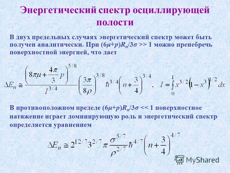 Энергетический спектр осциллирующей полости В противоположном пределе (6μ+p)R n /3σ > 1 можно пренебречь поверхностной энергией, что дает