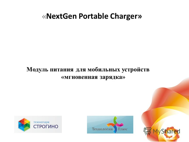 « NextGen Portable Charger» Модуль питания для мобильных устройств «мгновенная зарядка»