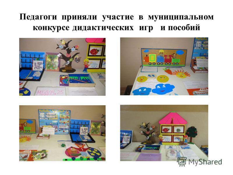Педагоги приняли участие в муниципальном конкурсе дидактических игр и пособий